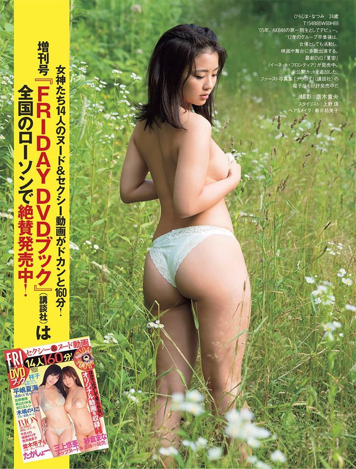 平嶋夏海以极限全裸F奶突围勇夺专业偶像DVD赏