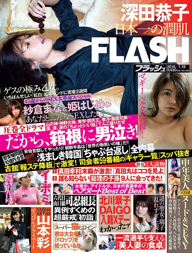 深田恭子推出新写真集 以酥胸美腿为主演新剧造势