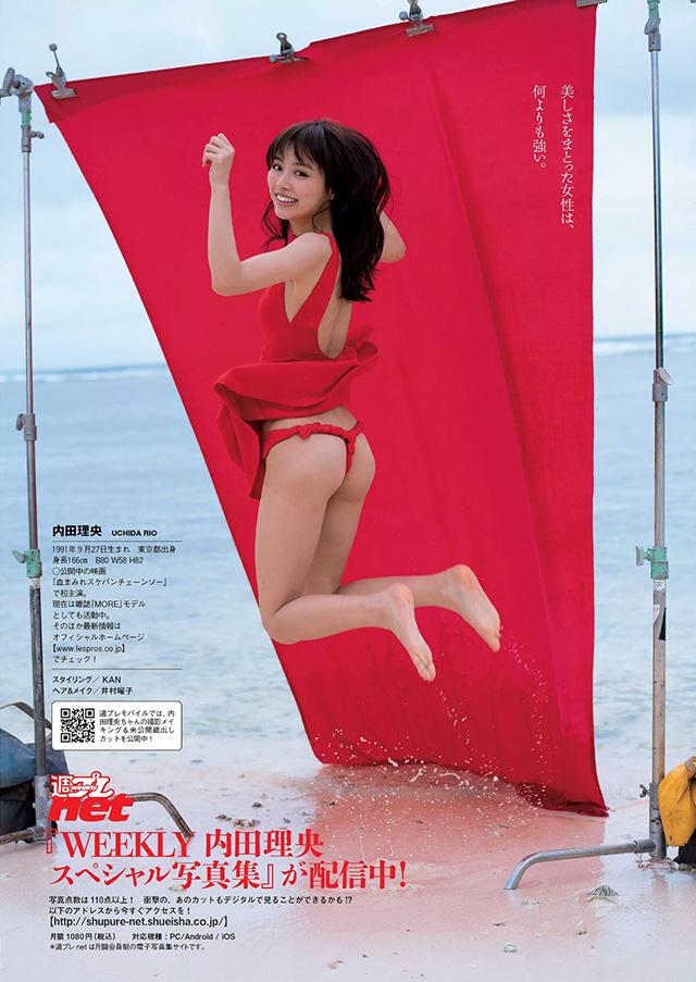 24岁的内田理央性感写真宣传 送上她在「周刊PLAYBOY」的两辑写真