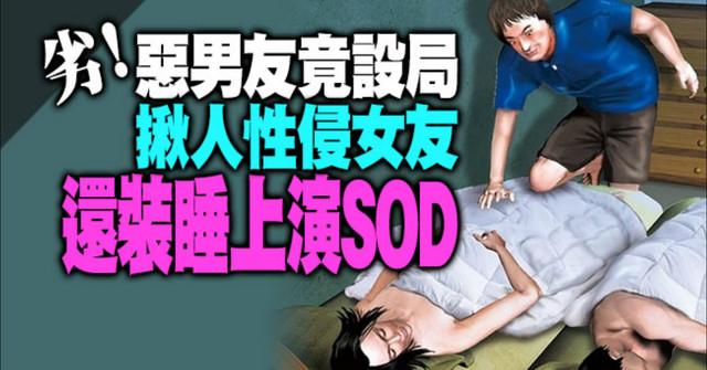 男友竟设局揪人性侵女友 还装睡上演SOD片中剧情