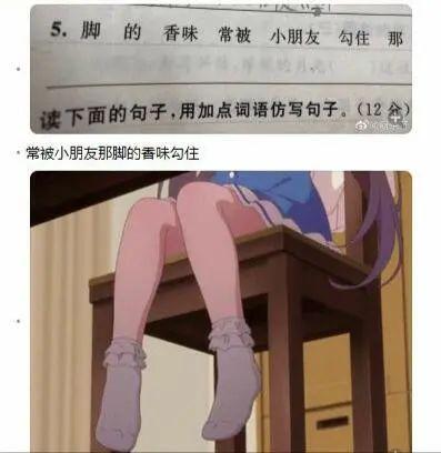 美少女作监矢野茜:常被小朋友那脚的香味勾住