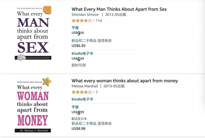 畅销书《男人除了性还在想什么》 告诉你男人在想什么
