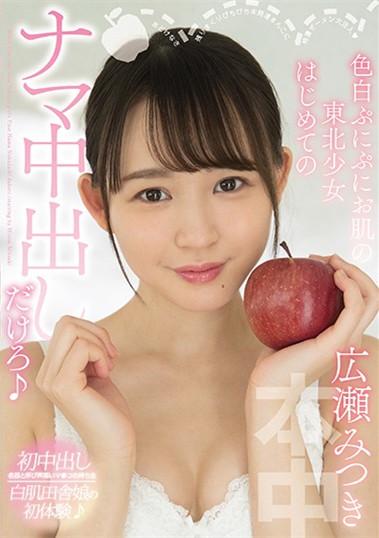 广濑光希(広瀬みつき)作品HND-998 :清纯美少女被无套肉棒插入体内爽到上天。