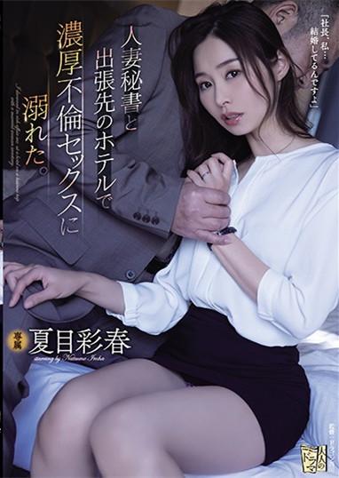 """""""夏目彩春 """"作品ADN-322 :人妻秘书被骗出差臣服在社长高超的性爱技巧下。"""