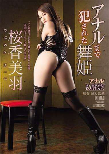 桜香美羽(樱香美羽)作品ATID-464:长身美女被监禁强制屁股解禁。