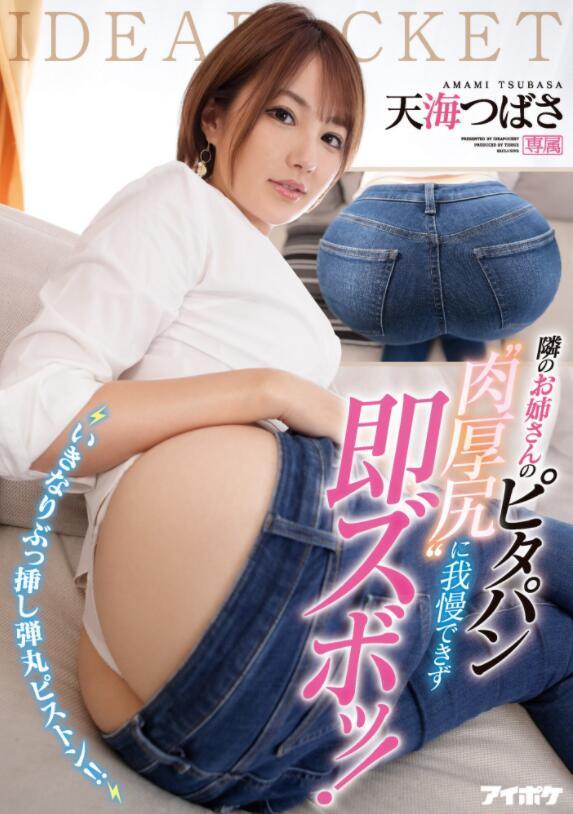 天海翼(天海つばさ,Amami-Tsubasa)作品IPX-676介绍及封面预览