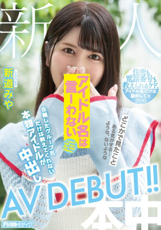 新道美夜(新道みや,Shindo-Miya)出道作品HMN-013:身份绝对不能曝光!真正的偶像就是不给你看!