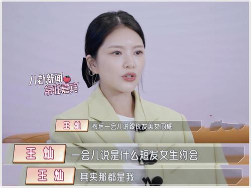 杜淳老婆王灿是做什么的?演员杜淳老婆王灿背景个人资料简介
