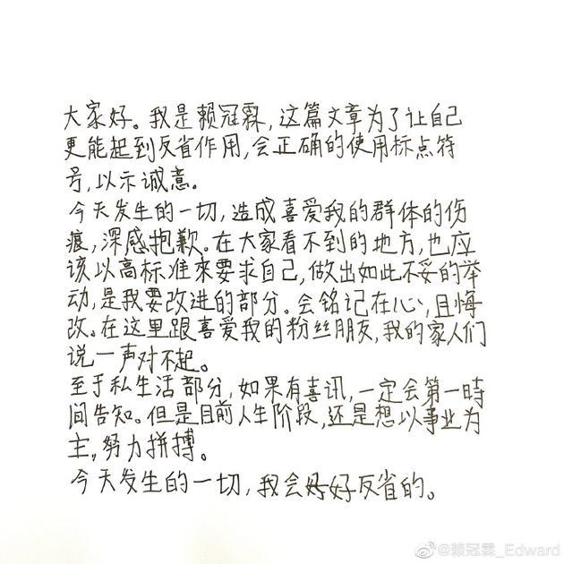 赖冠霖手写信道歉全文曝光 赖冠霖为什么道歉原因始末