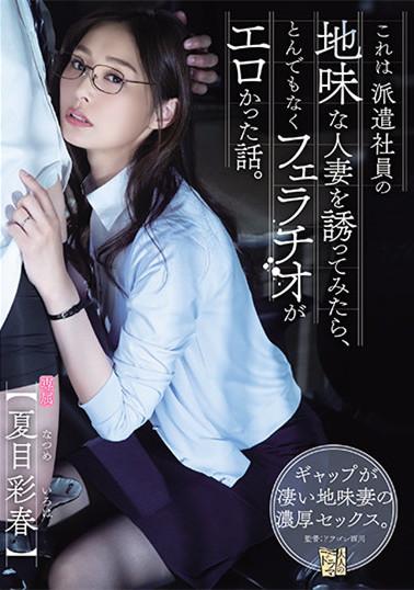 """""""夏目彩春""""作品ADN-344 :OL人妻欲求不满被同事调教开发。"""