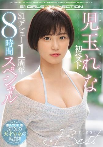 玉玲奈OFJE-298 美少女挑战连续8小时