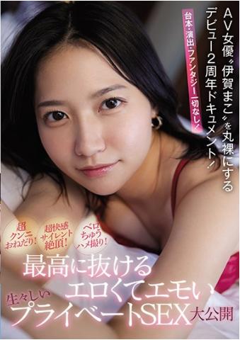 伊贺真子SSNI-993 清纯女神战斗力强
