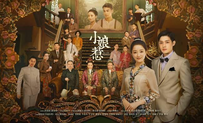 小娘惹新版电视剧在线看全集 2020小娘惹国语版免费看资源