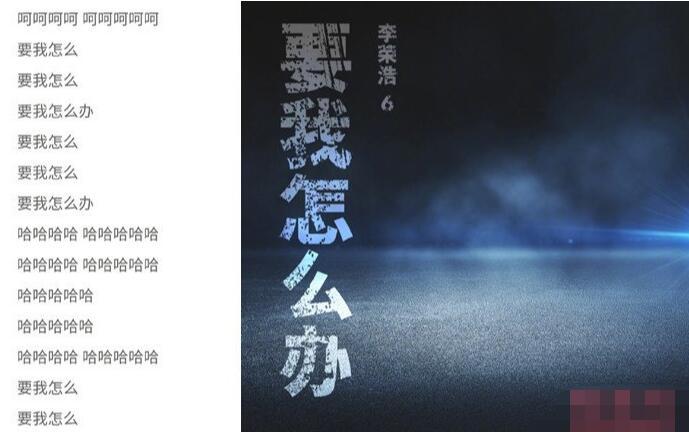李荣浩新歌歌词九个字网友炸了 李荣浩新歌要我怎么办完整歌词介绍