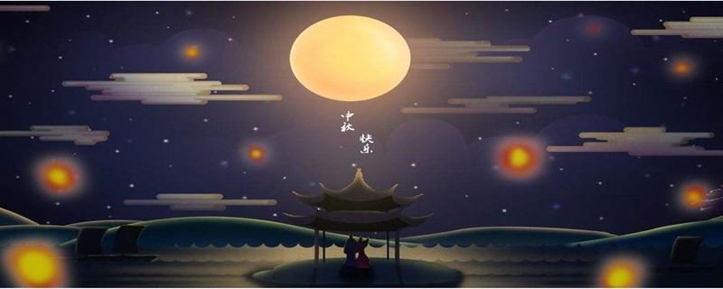 关于中秋节的音乐
