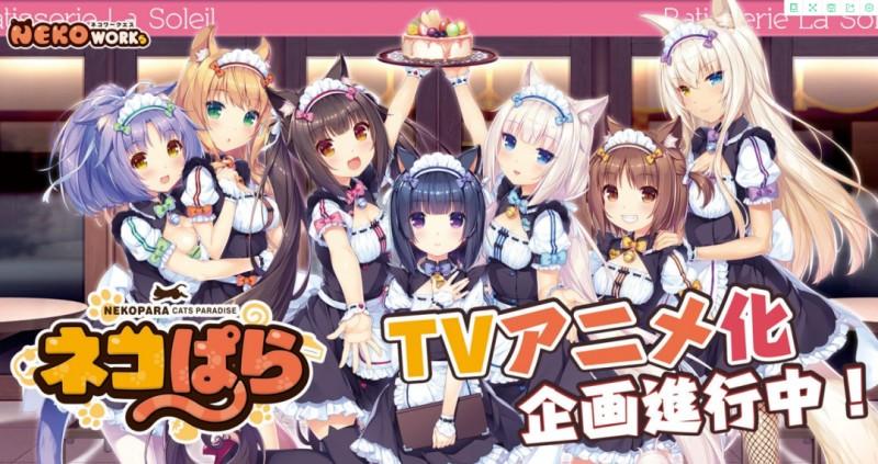 日本动画《猫娘乐园》 嘉祥与猫娘卖萌打滚